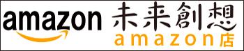 未来創想amazon店