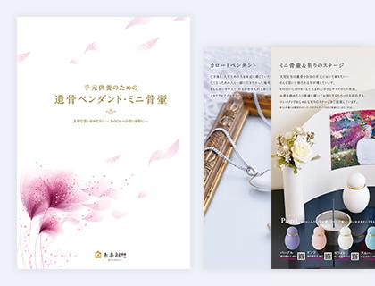 未来創想総合カタログのダウンロード